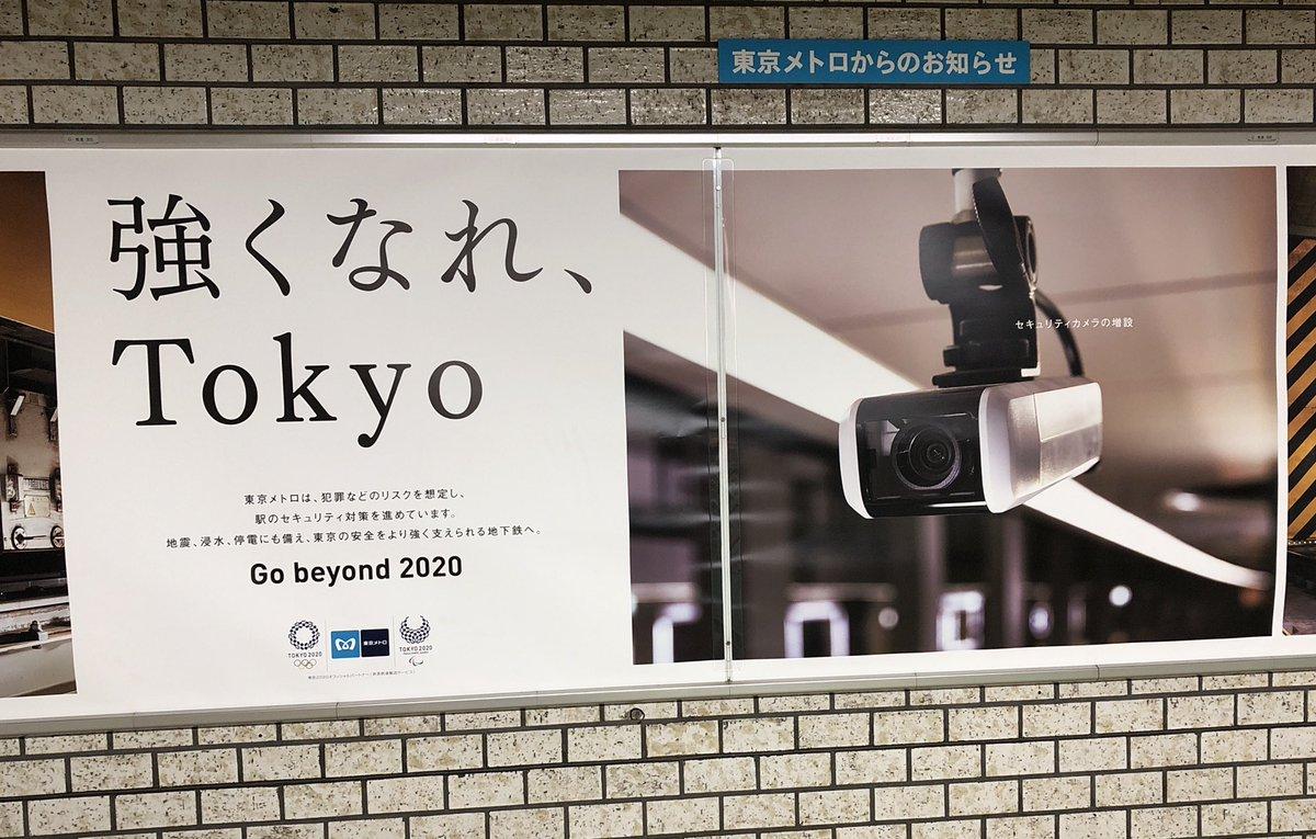 東京メトロの監視カメラのポスターが物議「ディストピアへようこそ…」